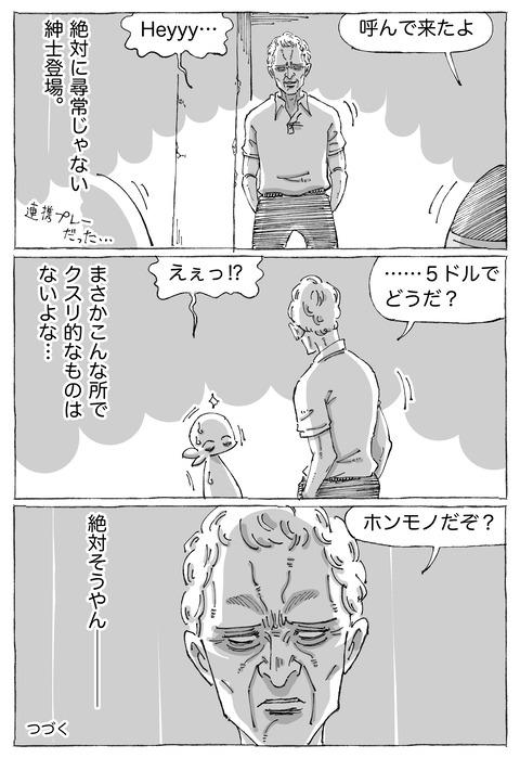 【キューバ野球】26
