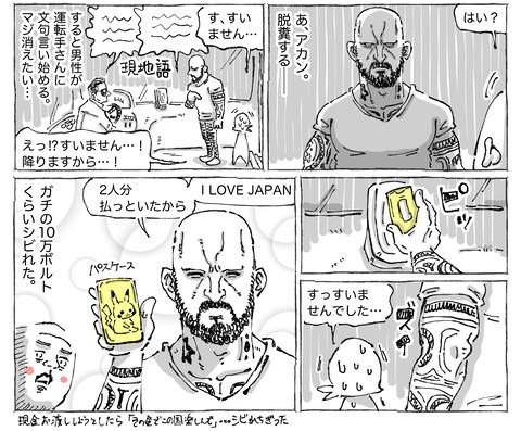 SNS漫画【42】②