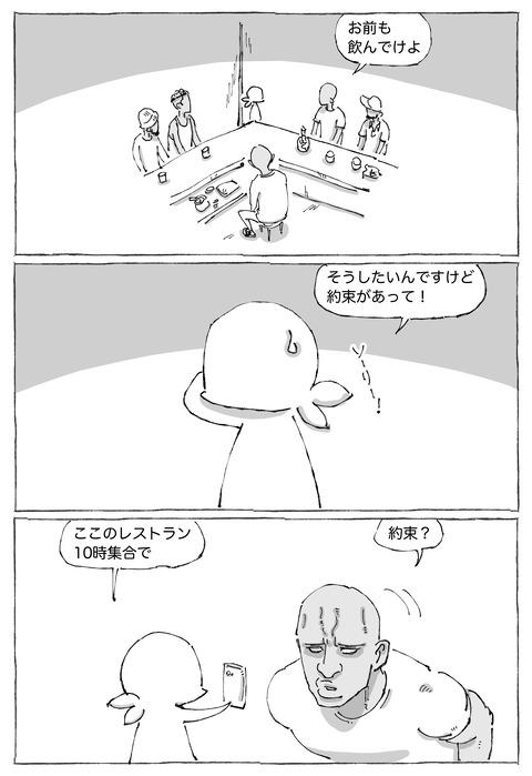 【ムハンマド道中】27