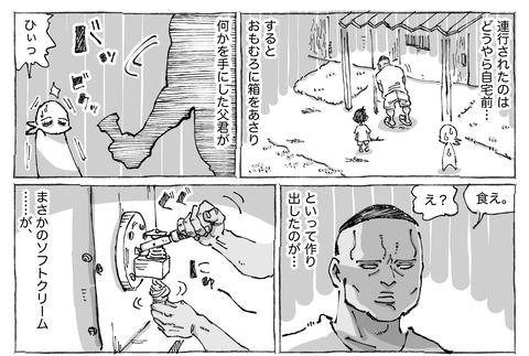 シビれめし【4】②1