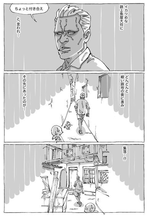【魚屋集落】7