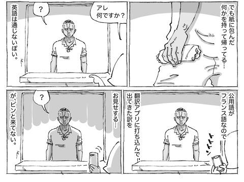 シビれめし【50】①2