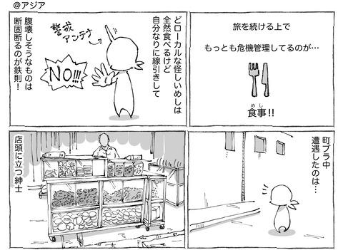 シビれめし【75】①1