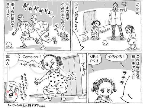 海外旅日記【174】②
