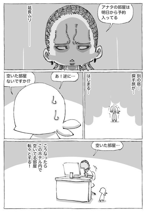 【アフリカ宿迷走】23