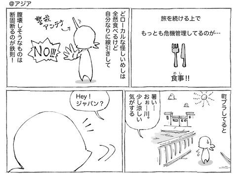 シビれめし【62】①1