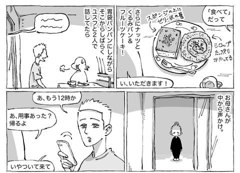 シビれめし【11】②1