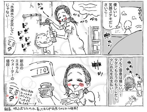 SNS漫画【45】;②