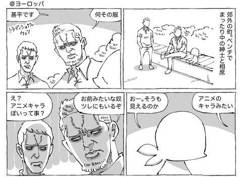 海外旅日記【187】①