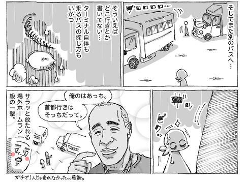 海外旅日記【145】②
