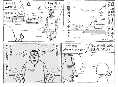 シビれめし【51】①2