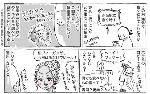 SNS漫画【39】:①