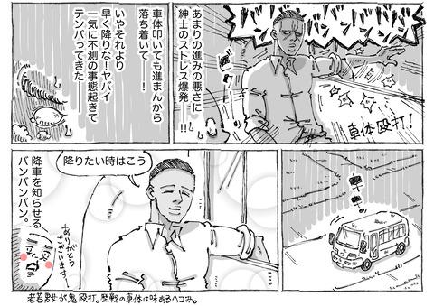 SNS漫画【94】:②