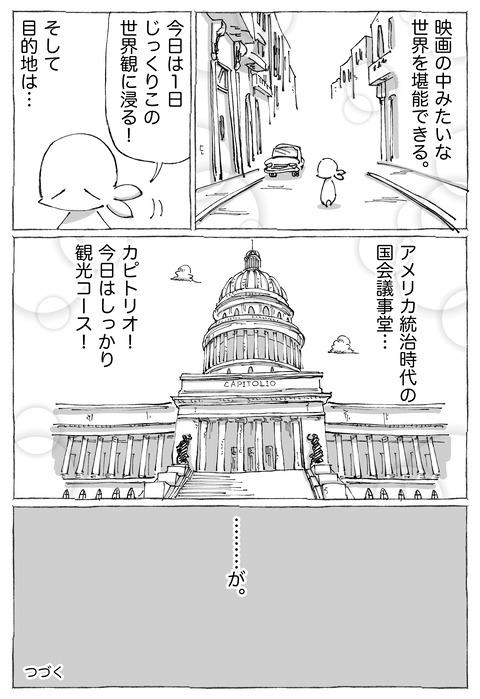 【cuba行脚】2