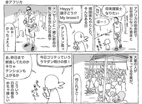 海外旅日記【182】①