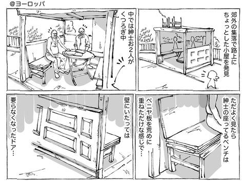 海外旅日記【147】①