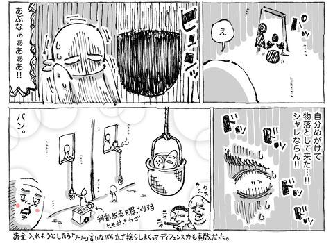SNS漫画【63】②