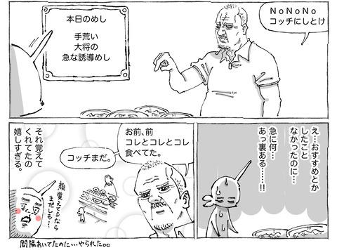 シビれめし【57】②2