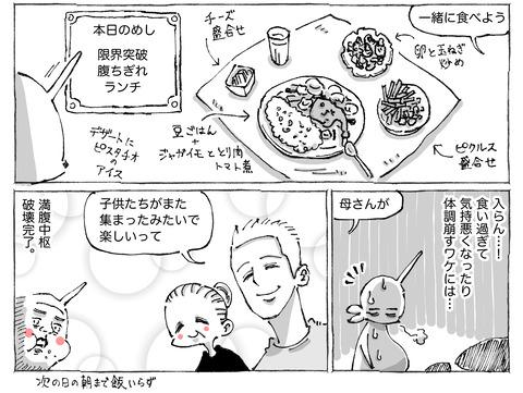 シビれめし【11】②2