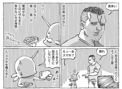 シビれめし【18】②1