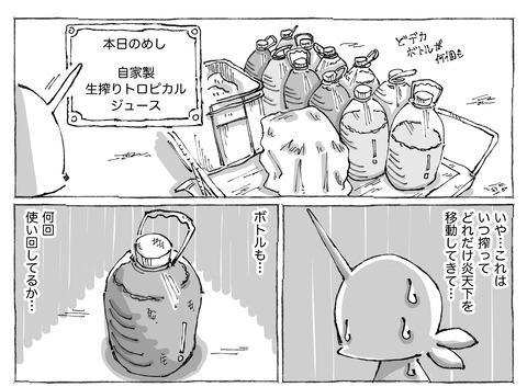 シビれめし【32】②1