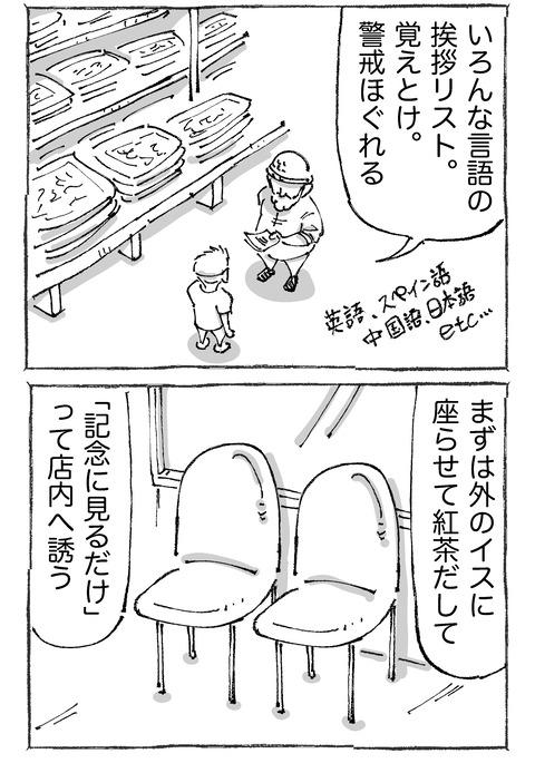 【青年と日本女子】412