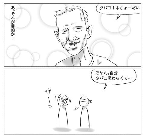 SNS漫画【16】2①