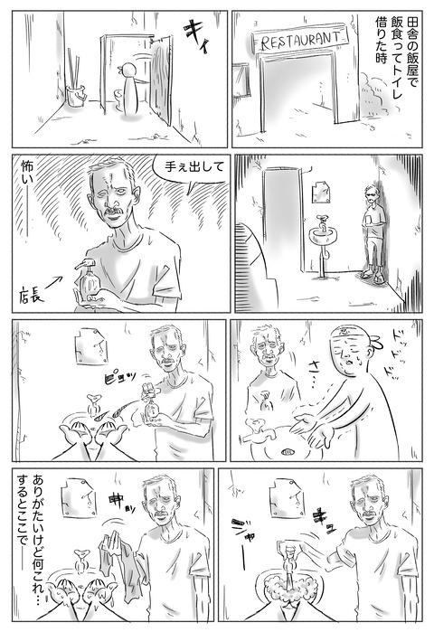 SNS漫画【16】