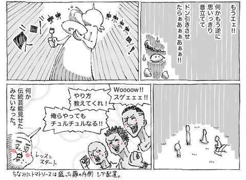シビれめし【9】②2