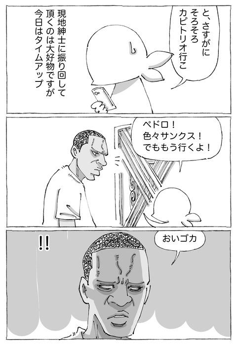 【cuba行脚】35
