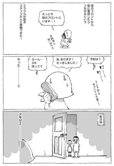 【シーギリヤロック】29