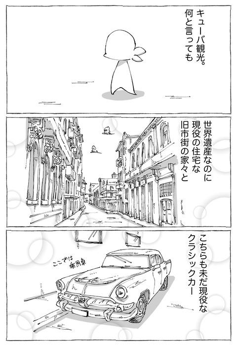 【cuba行脚】1
