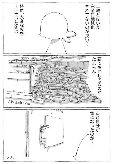 【アルミ工場】10