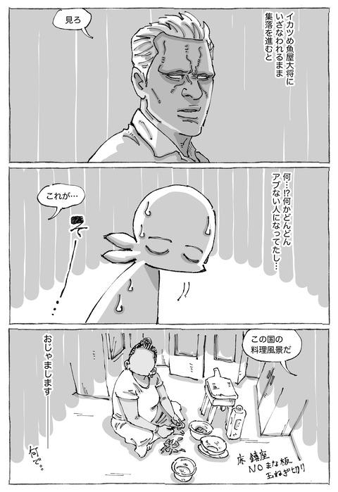 【魚屋集落】13
