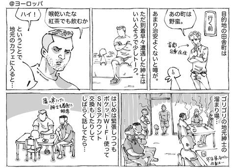 海外旅日記【111】①
