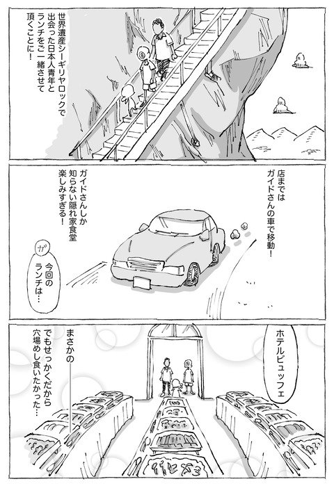 【シーギリヤロック】51