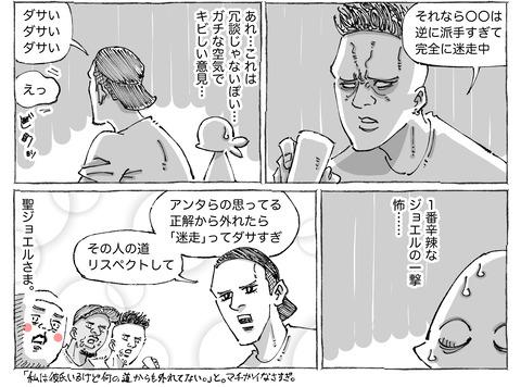 海外旅日記【195】②