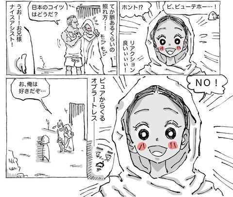 SNS漫画【25】②