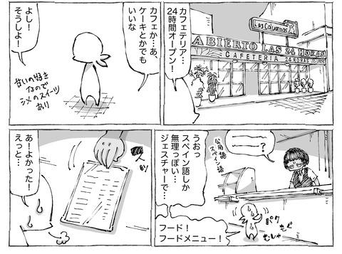 シビれめし【29】①2