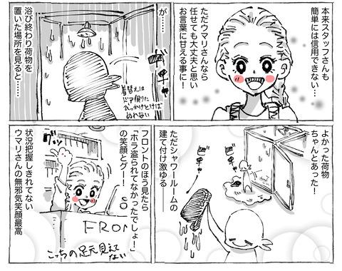 SNS漫画【40】:;②