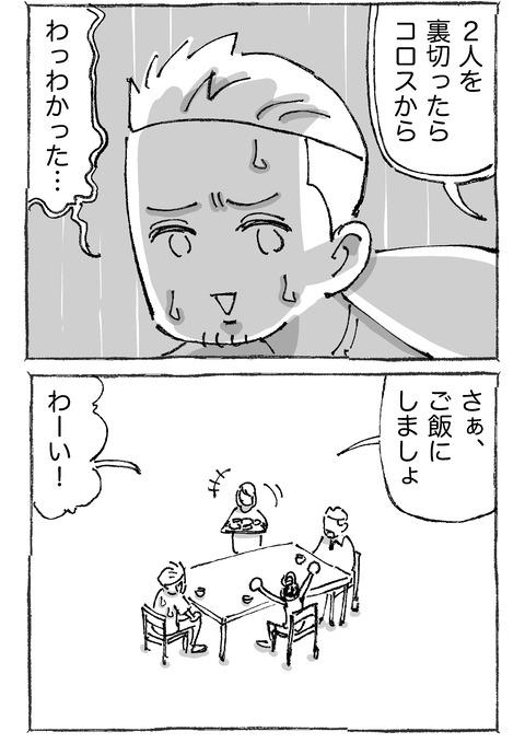 【青年と日本女子】1812