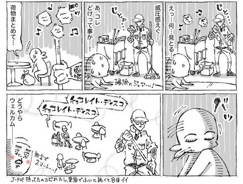 SNS漫画【70】②