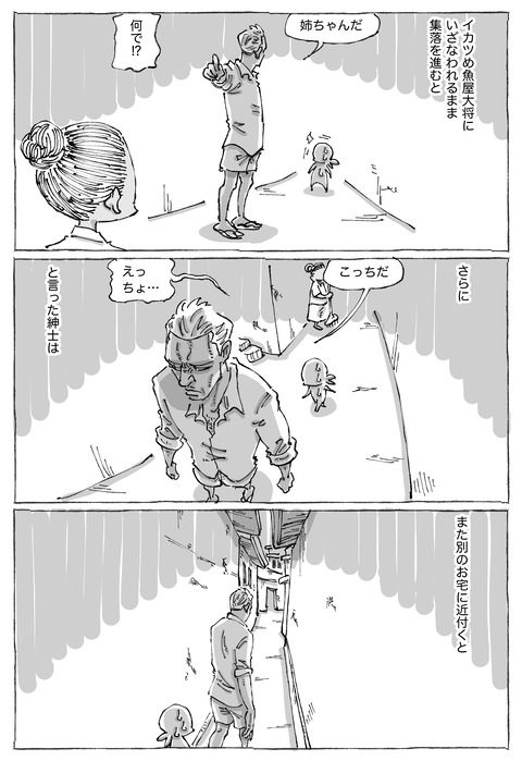 【魚屋集落】9