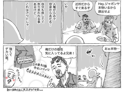 海外旅日記【179】②