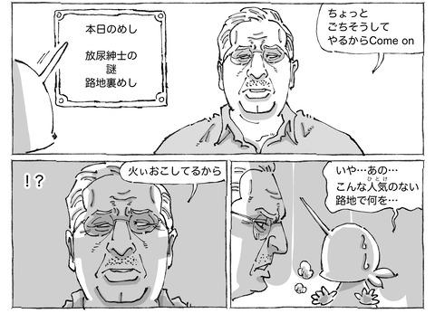 シビれめし【43】①2