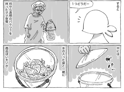 シビれめし【69】①2