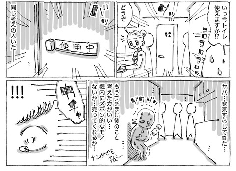 SNS漫画【52】②
