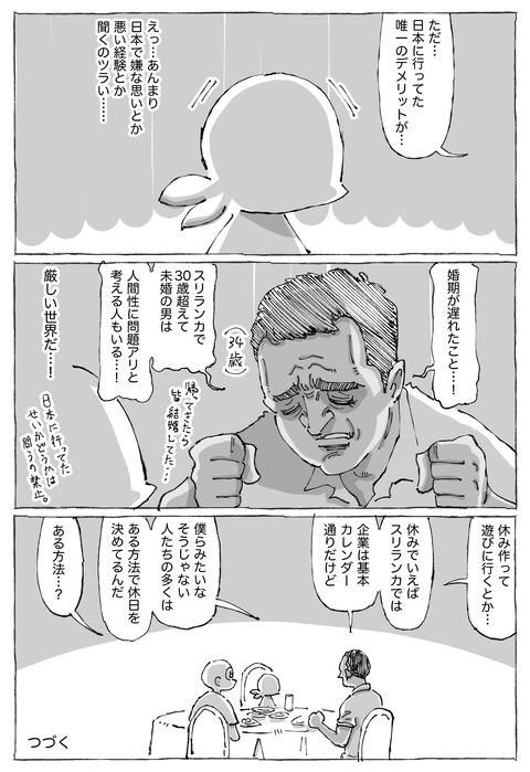 【シーギリヤロック】54