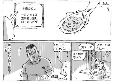 シビれめし【18】①2