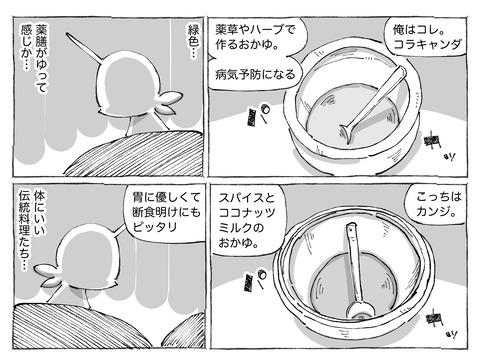 シビれめし【56】②1